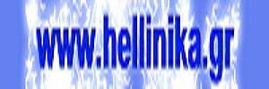 hellinika